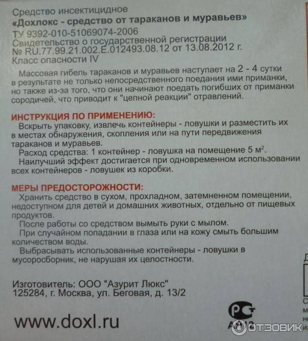 Дохлокс от тараканов гель и ловышки - отзывы, цена и инструкции