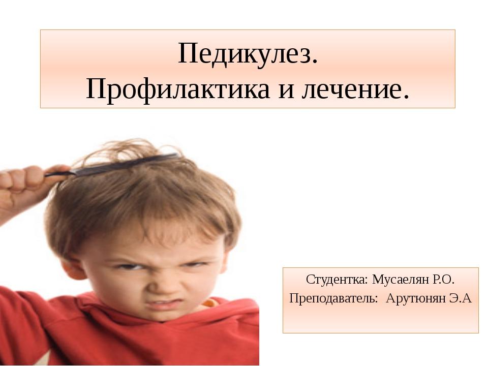 Проведение профилактики вшей у детей