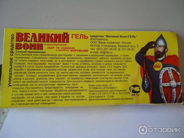 Великий воин - гель от тараканов - применение в квартирах