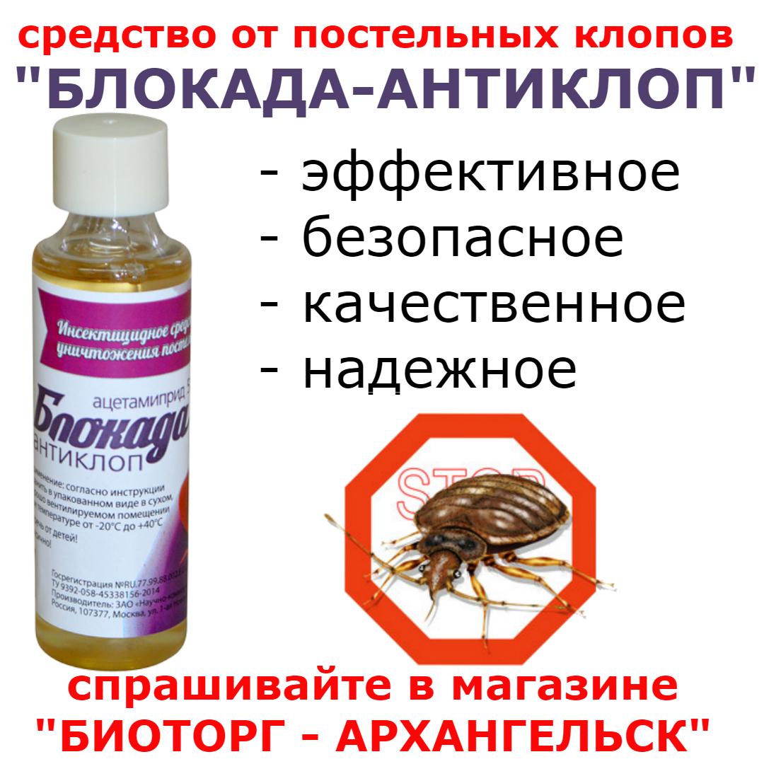Блокада - антиклоп, 1 л