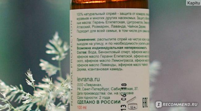 Масло цитронеллы от комаров – отзывы и обзор