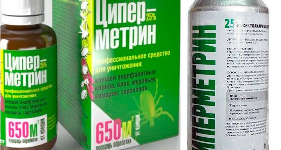 Циперметрин 25 от клещей - инструкция по применению, влияние на человека, отзывы