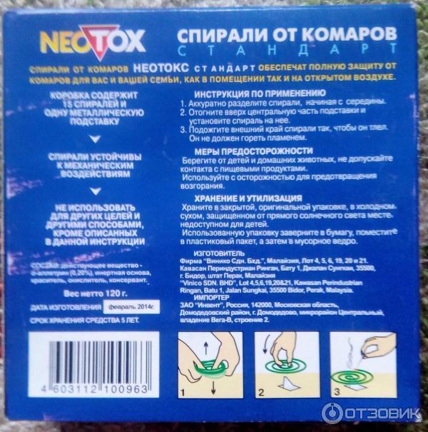 Спираль от комаров: принцип действия, эффективность, цена / как избавится от насекомых в квартире