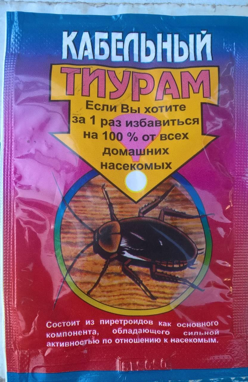 Самое мощное средство от тараканов обзор и рекомендации
