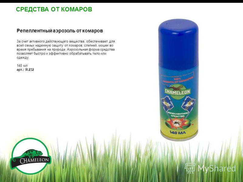 Рейтинг лучших средств защиты от комаров по отзывам покупателей для комфортного сна и отдыха
