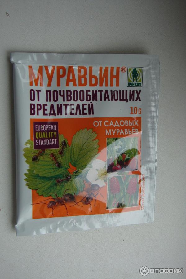 Муравьин от почвообитающих вредителей - инструкция по применению и отзывы