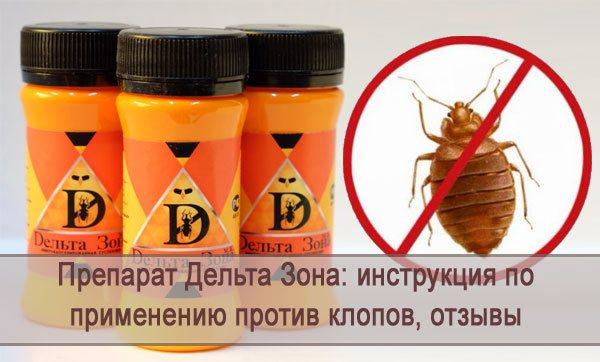 Как выбрать эффективное средство от клопов без запаха? отзывы людей.
