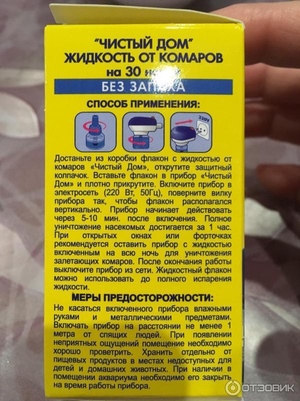 Средство от комаров в домашних условиях: народные рецепты