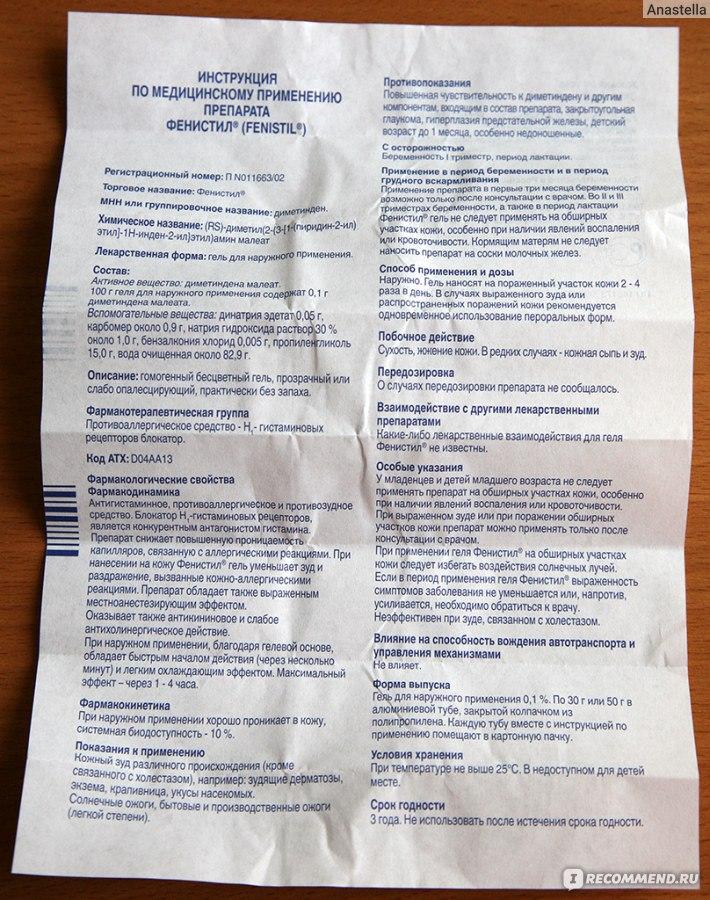 Фенистил для новорожденных детей: гель, капли, инструкция, цена, отзывы