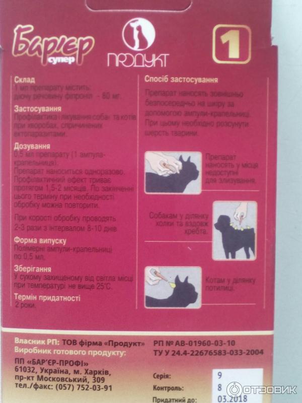 Капли «барс» от блох и клещей для кошек инструкция по применению: состав препарата, дозировка, аналоги