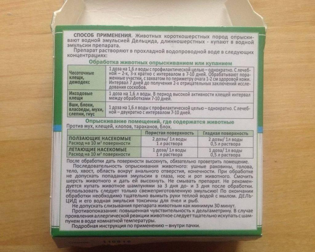 Инструкция по применению препарата дельцид, показания и отзывы