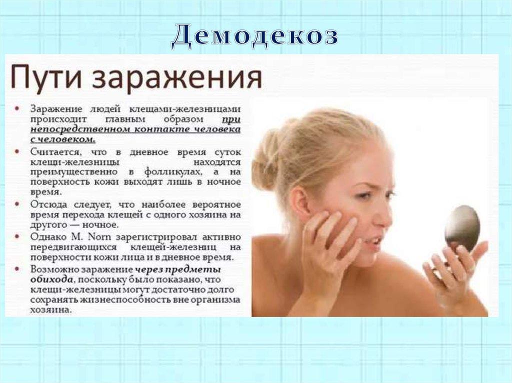 Лечение демодекоза у человека на коже лица, веках, глазах, теле   азбука здоровья