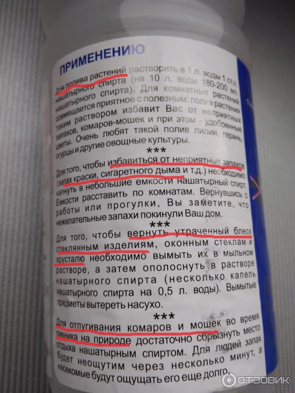 Нашатырный спирт против тараканов: действие и правила применения
