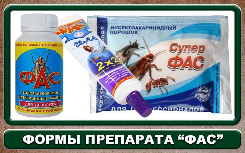 Фас от тараканов: инструкция по применению, отзывы