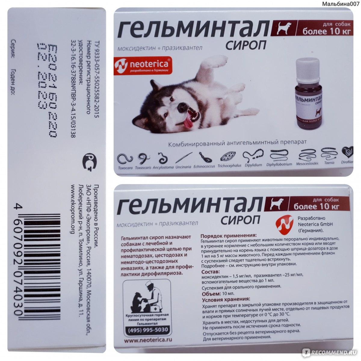 Капли на холку для кошек гельминтал: инструкция по применению, отзывы, побочные эффекты