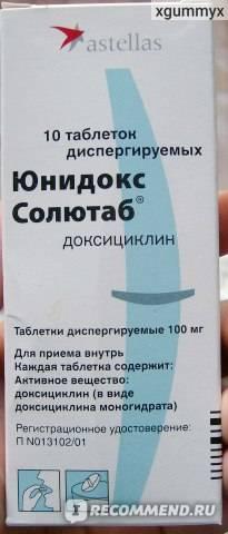 Доксициклин - инструкция по применению