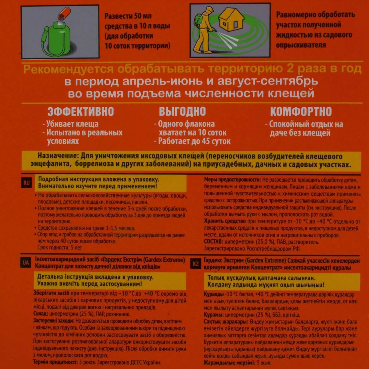 Средство от клещей: виды и правила применения