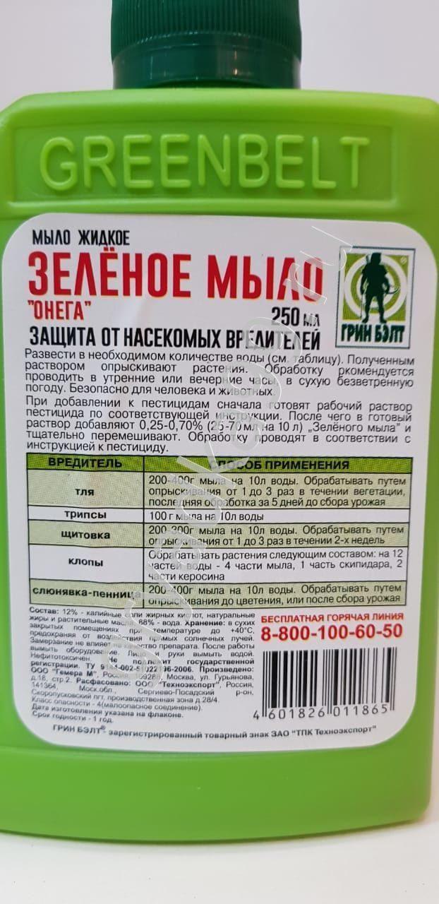 ᐉ фунгицид зеленое мыло: инструкция по применению препарата, хранение, совместимость - roza-zanoza.ru