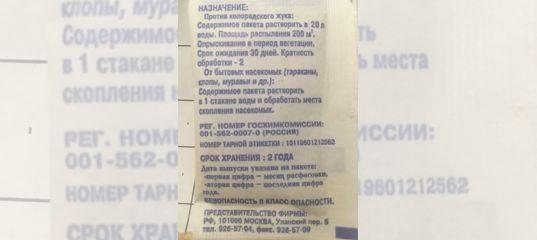 Регент от тараканов: инструкция по применению и отзывы о препарате