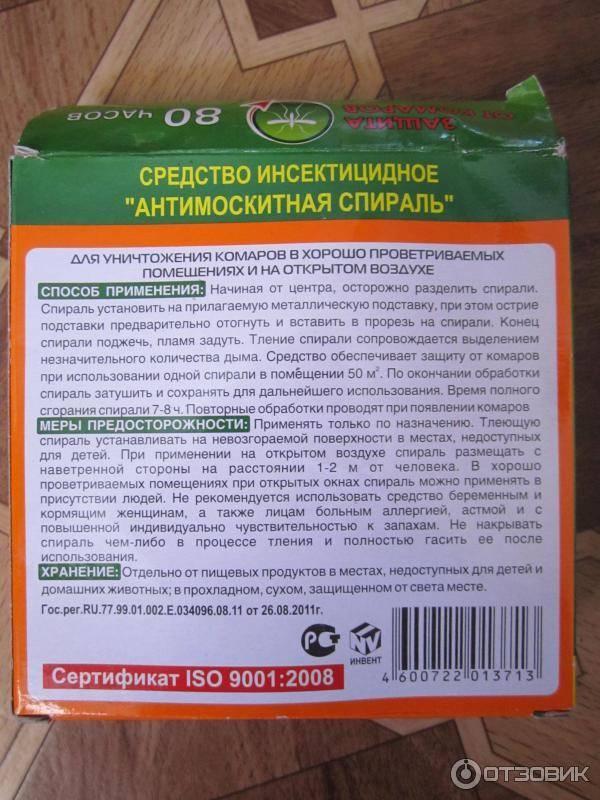 Спирали от комаров – отзывы, описание, использование
