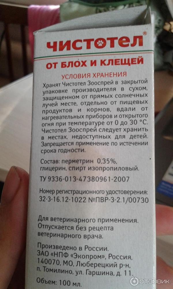 Чистотел максимум капли для кошек и собак 5мл купить в ветаптеке интернет-магазина pettown.ru по выгодной цене