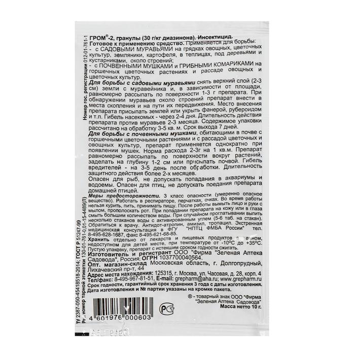 Гром 2 от мошек - отзывы и инструкция по применению