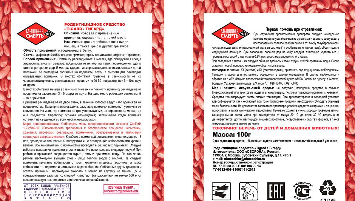 Отравление крысиным ядом: симптомы, противоядия и первая помощь | fok-zdorovie.ru