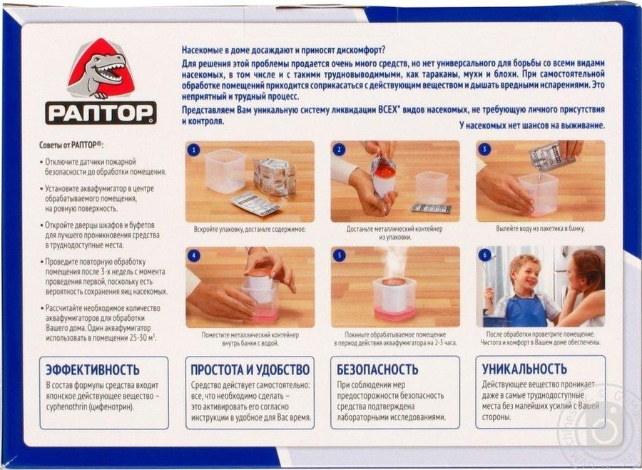 Топ-4 лучших средств «раптор» от тараканов: аэрозоль, спрей, ловушки, гель, инструкция по применению, помогает ли от самых живучих и резистентных тараканов, отзывы покупателей