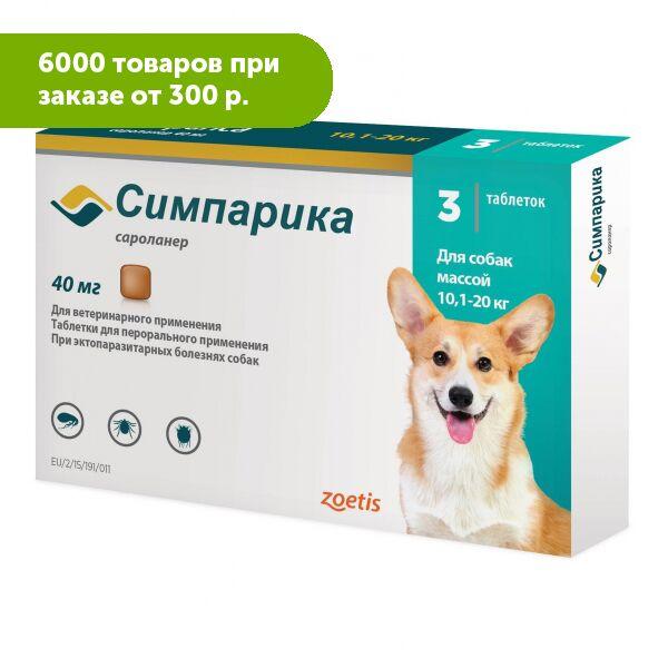 Таблетки от клещей для собак – рейтинг лучших препаратов