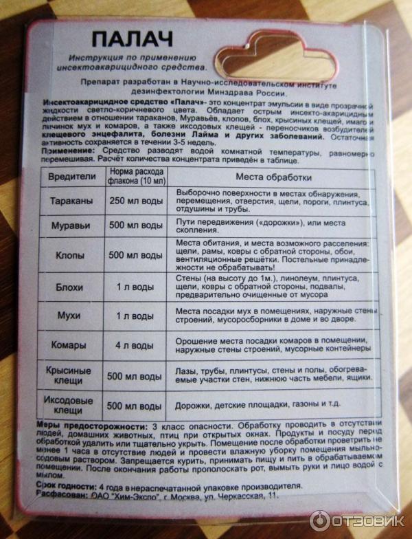 Средство от клопов и тараканов палач: инструкция по применению