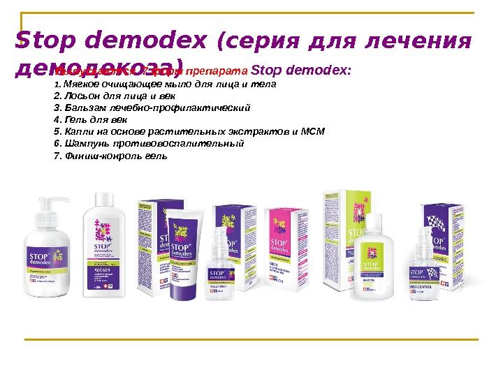 Демодекоз. причины, симптомы, признаки, диагностика и лечение патологии :: polismed.com