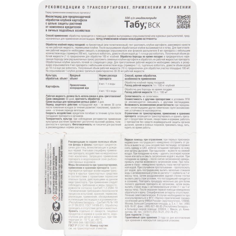 Препарат табу от колорадского жука: инструкция по применению, отзывы