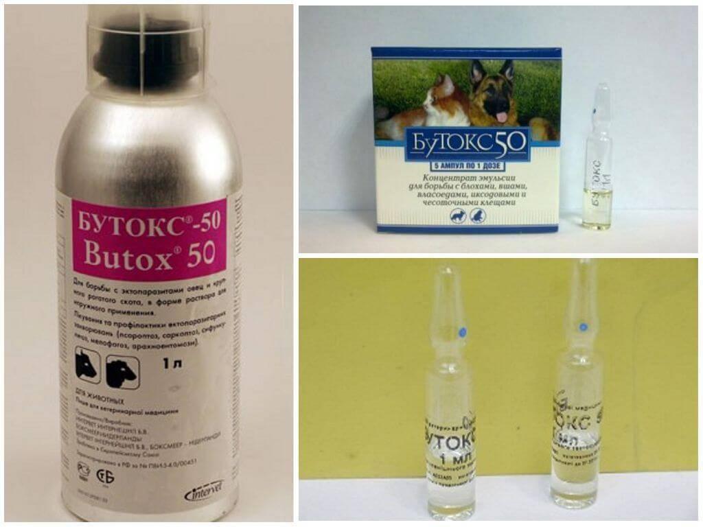 Ветеринарный препарат бутокс-50 . инструкция, показания, способ применения, дозировка.
