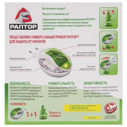 Пластины от комаров: обзор эффективных средств