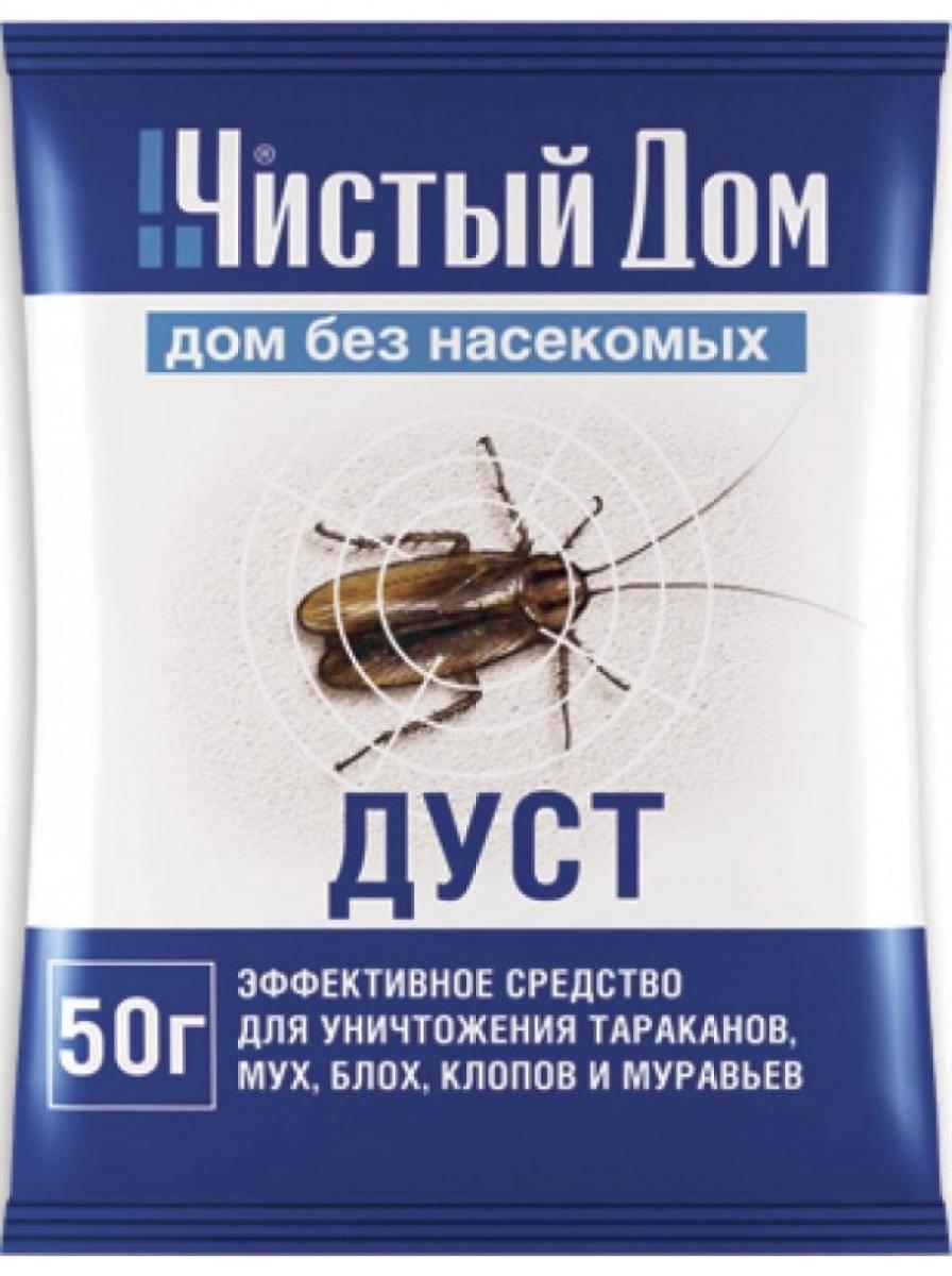 Дуст от тараканов: обзор популярных средств, отзывы, способ применения, меры предосторожности