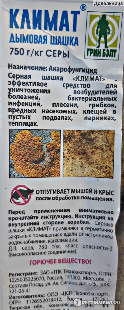 Дымовая шашка от тараканов в квартире: подготовка и инструкция по использованию