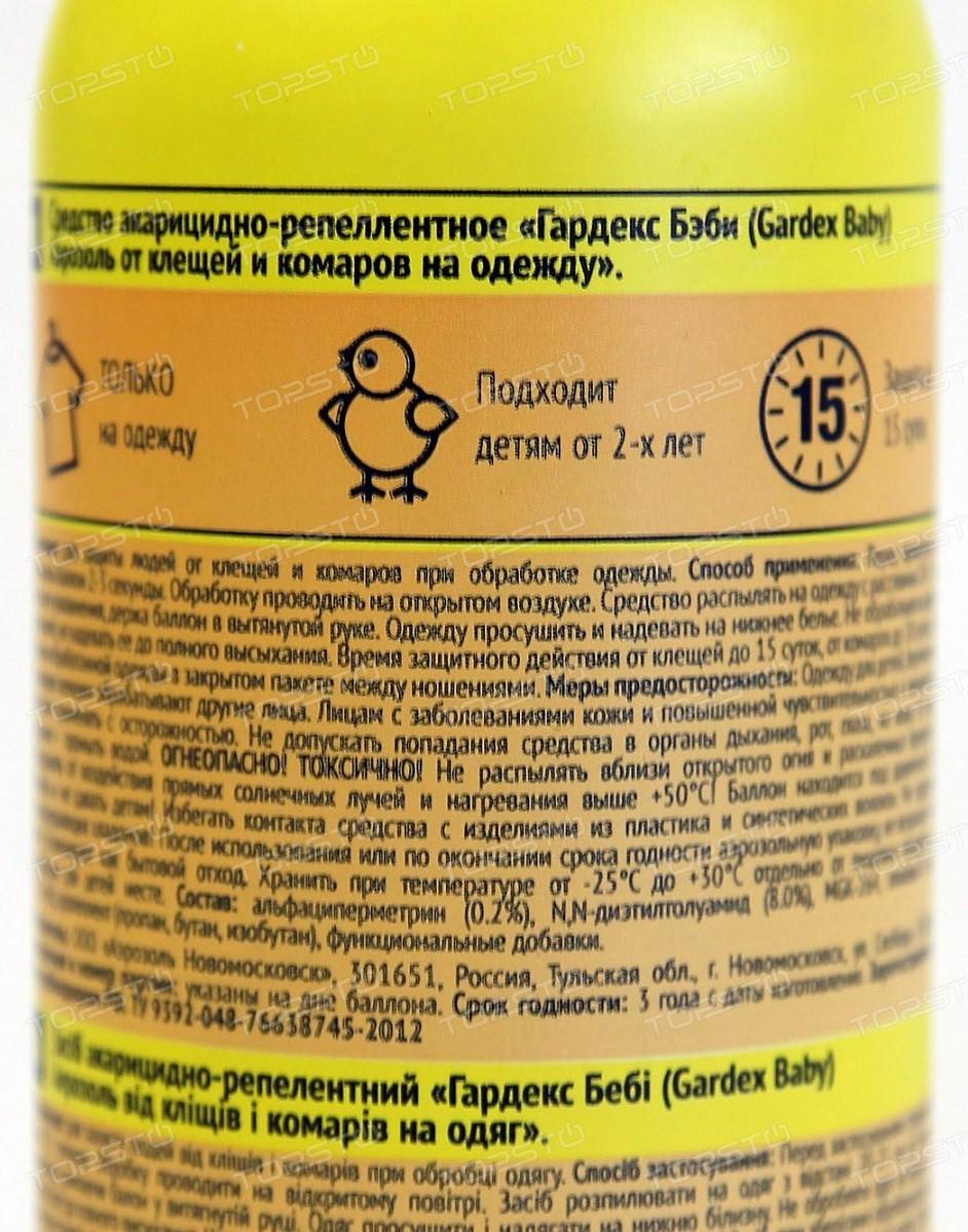 Спрей от клещей для людей: обзор популярных средств (тайга, рефтамид, гардекс и других), отзывы, особенности выбора препарата для детей