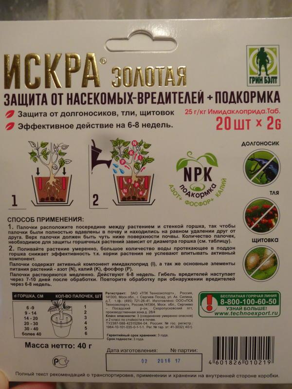 Препараты искра от вредителей, применение
