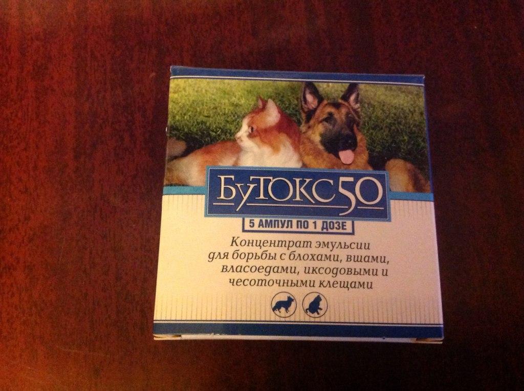 Бутокс: инструкция по применению в ветеринарии