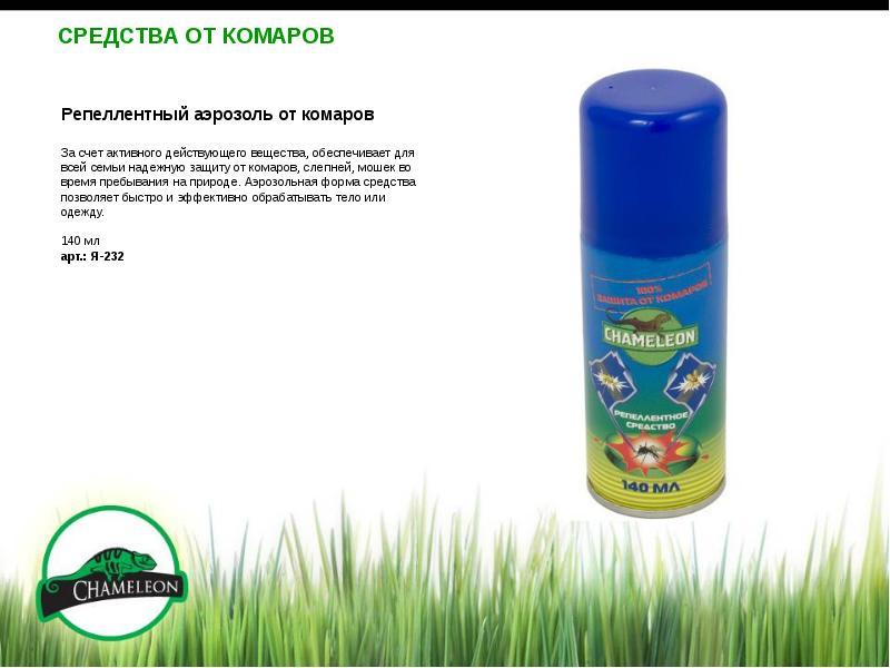 Какое средство от комаров на природе самое эффективное?