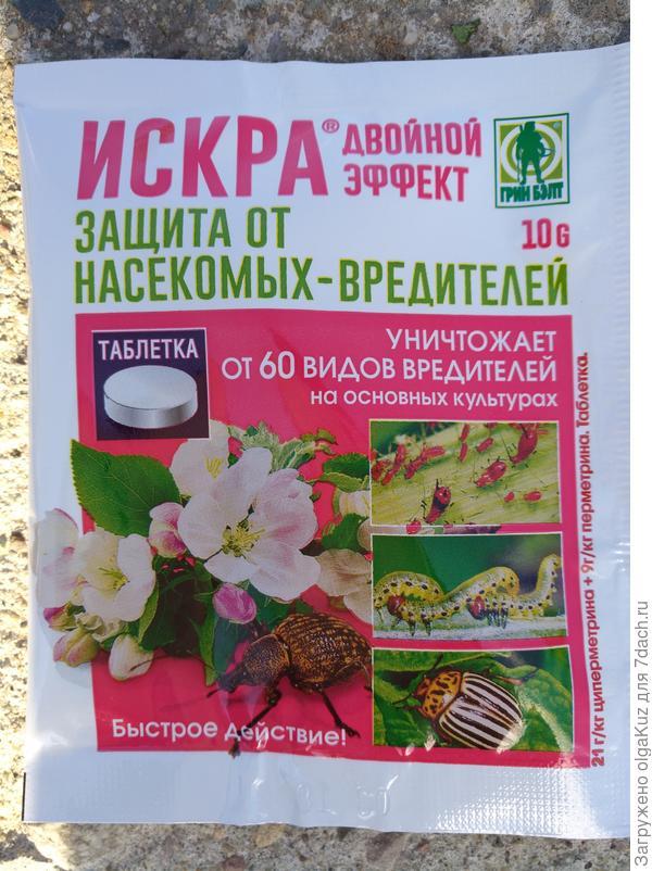 """Препарат от вредителей """"искра золотая"""": инструкция по применению, описание, виды инсектицидов"""