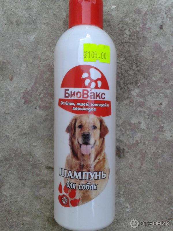 Топ-20 лучших шампуней для собак   рейтинг +отзывы