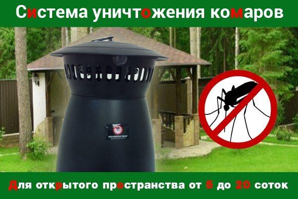 Установки от комаров на участок и для дачи: рейтинг лучших
