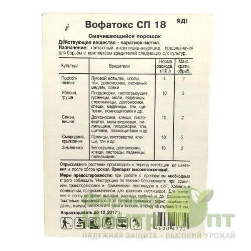 "Препарат-приманка ""медветокс"": инструкция по применению от медведки и других вредителей"