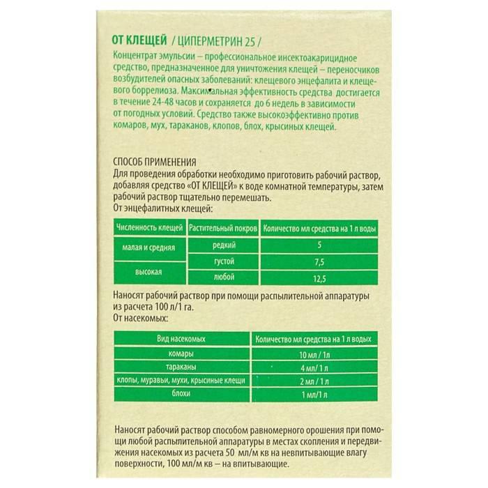 Циперметрин инструкция по применению
