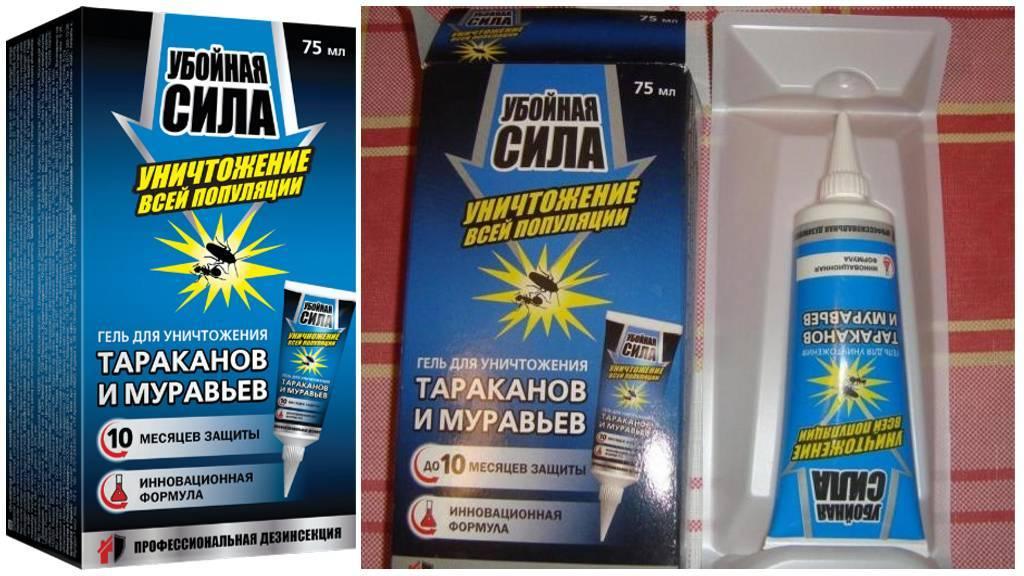 Гель от тараканов убойная сила: инструкция по применению, отзывы