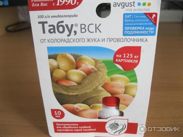 Табу от колорадского жука: обработка картофеля при посадке препаратом, инструкция