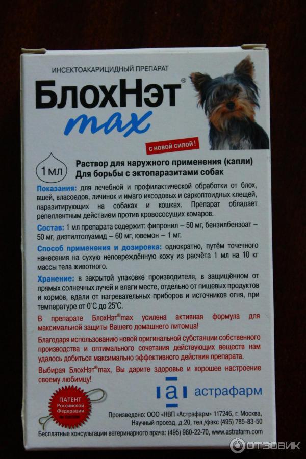 Ошейник барс от блох для кошек и собак