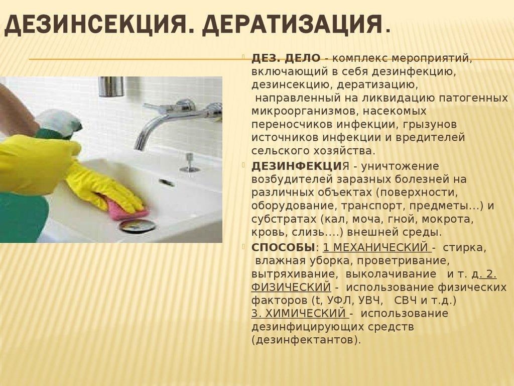 Get total (гет тотал) от клопов и тараканов: инструкция по применению, отзывы, цена, купить через официальный сайт