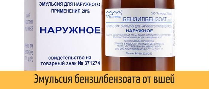 Мазь от вшей: применение серной или скипидарной мази бензилбензоат от бельевых паразитов или как ее использовать и отзывы об этом